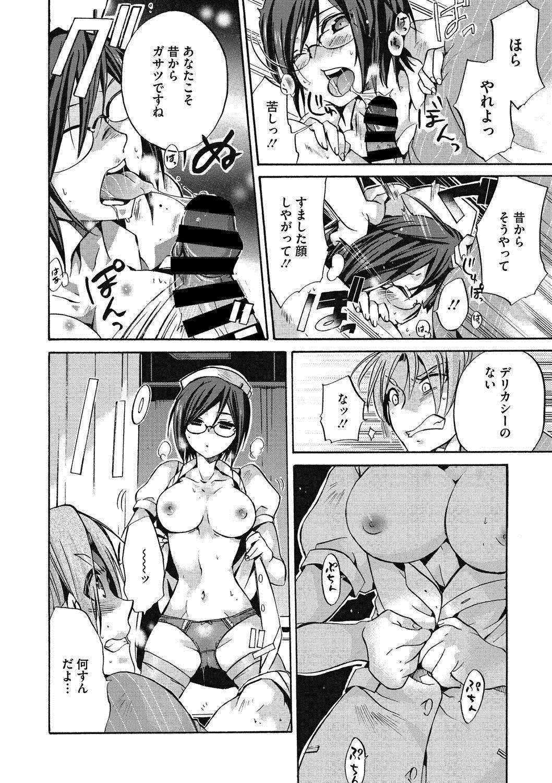 COMIC Megastore DEEP Vol. 16 72