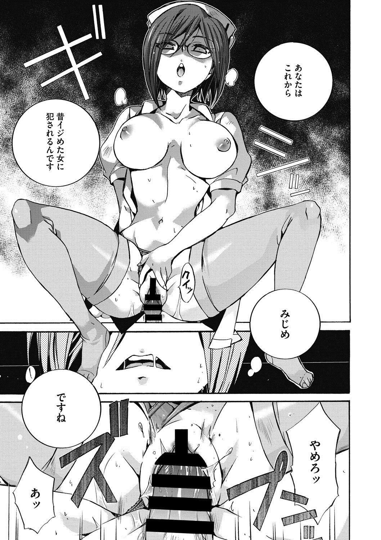COMIC Megastore DEEP Vol. 16 73