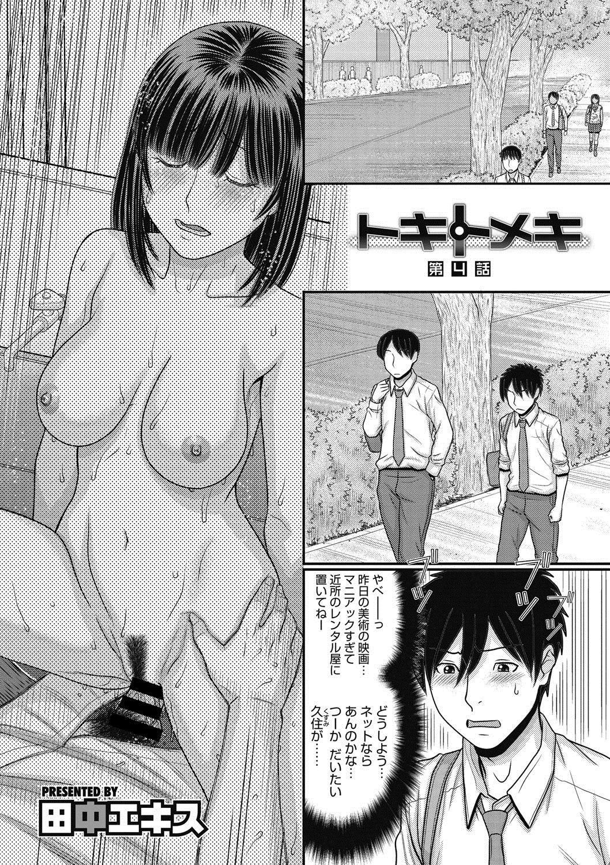 COMIC Megastore DEEP Vol. 16 81