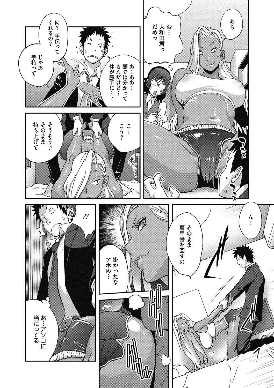 COMIC Megastore DEEP Vol. 16 8