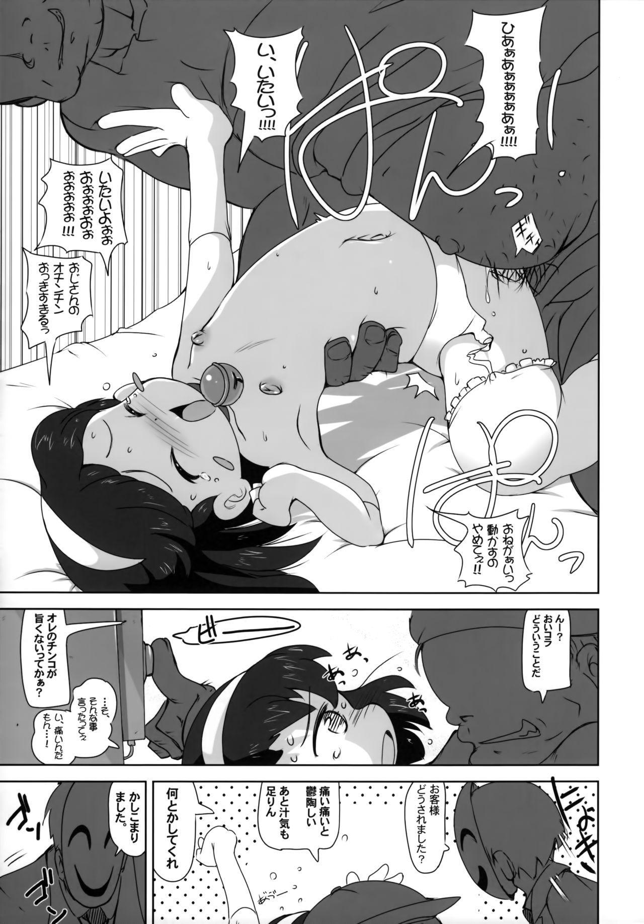 Shoujo Nikudorei Chuu... 9
