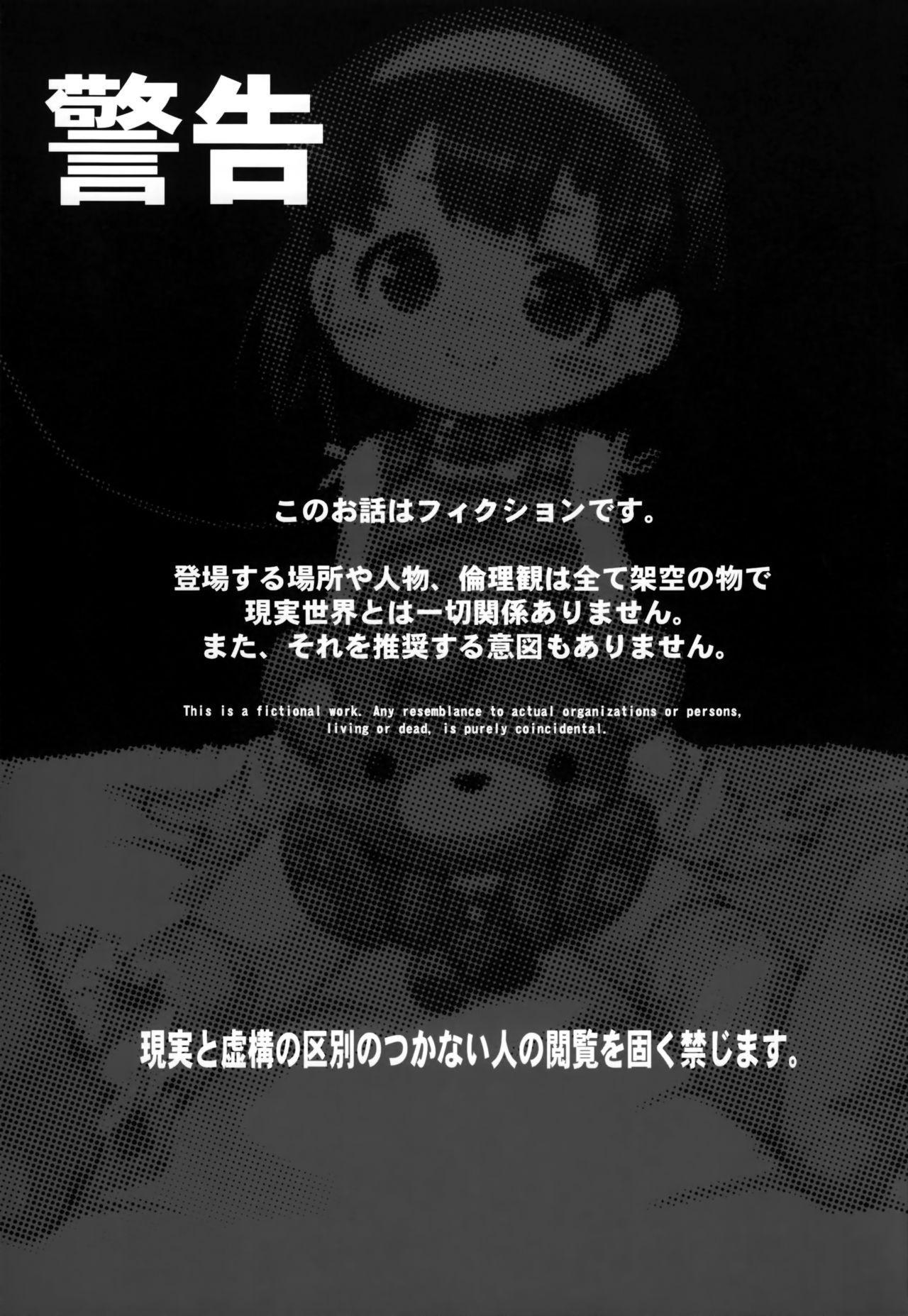 Shoujo Nikudorei Chuu... 1