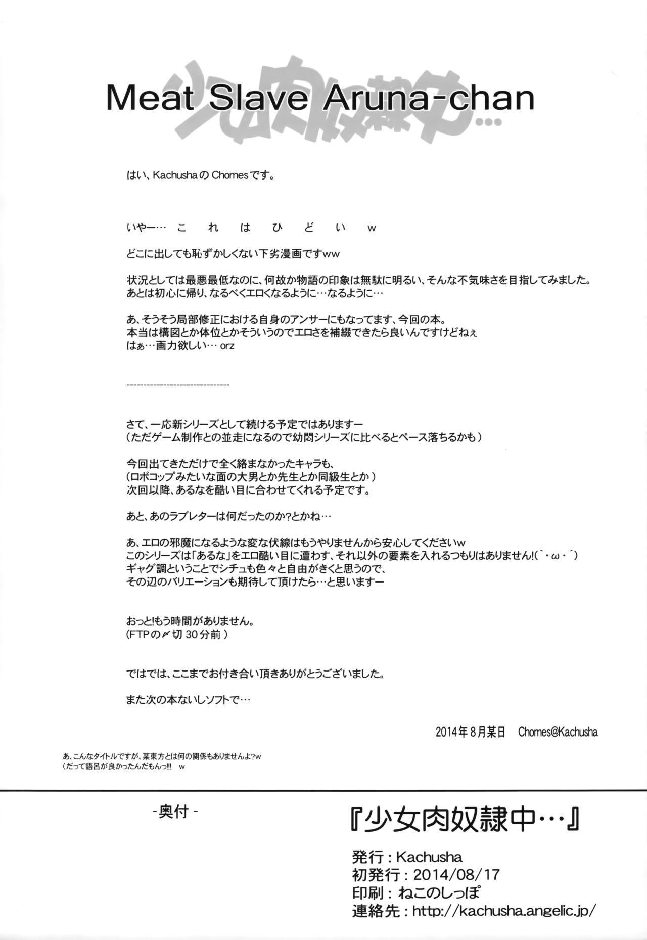 Shoujo Nikudorei Chuu... 24