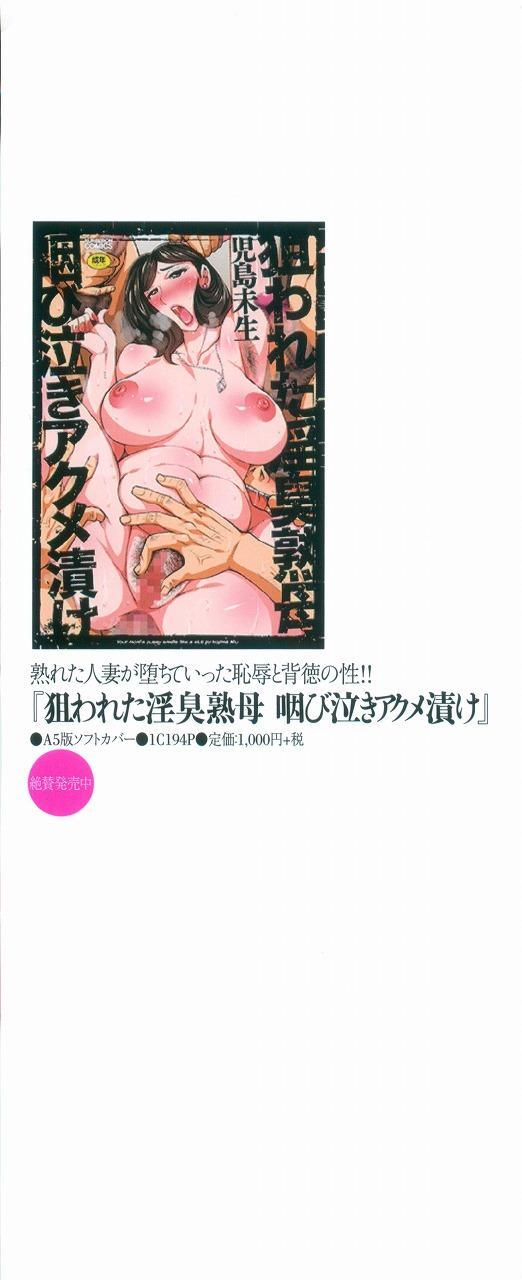 [Kojima Miu] Nympho Maman Boshi Soukan - Mama no Shikyuu wa Boku no Mono Ch. 1-7 [English] [Fated Circle] 3
