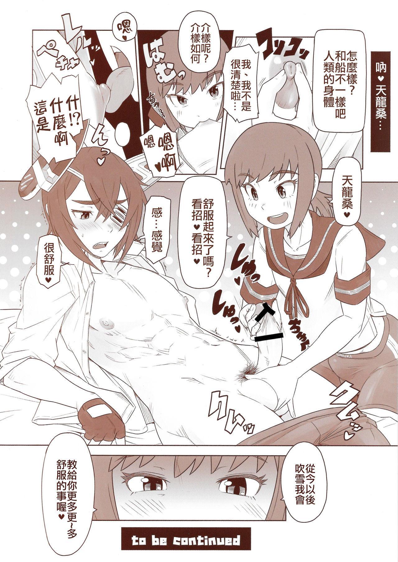 Tenryuu-chan ga Otoko no Ko ni Nacchata Iroiro Matome Hon 11