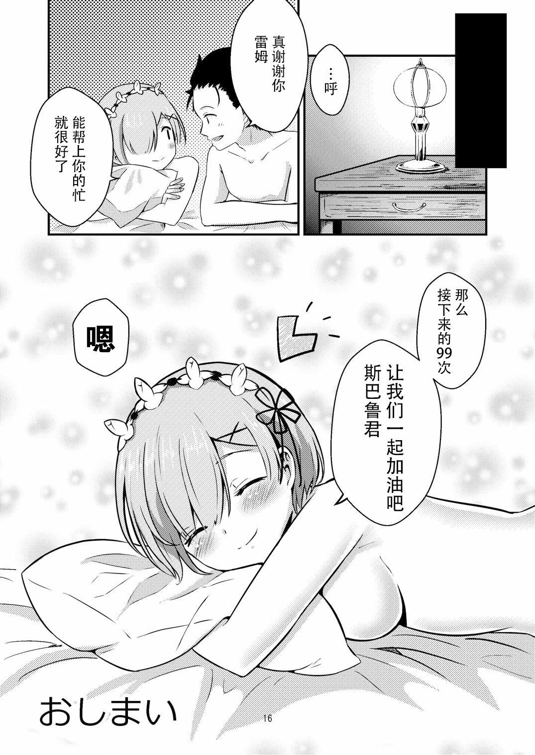 Rem ga Hitohada Nugimasu! 15