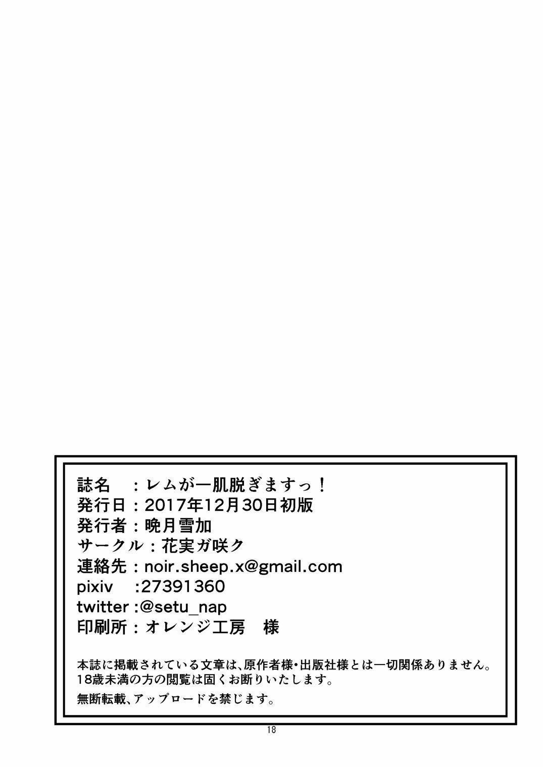 Rem ga Hitohada Nugimasu! 17