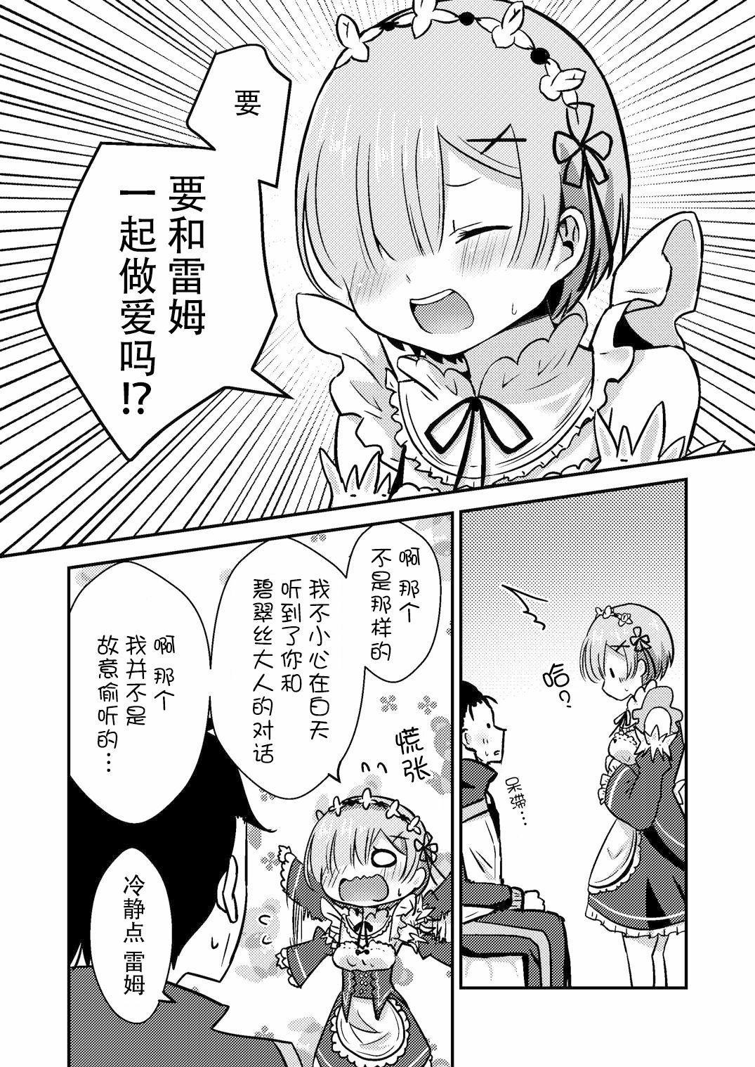 Rem ga Hitohada Nugimasu! 5