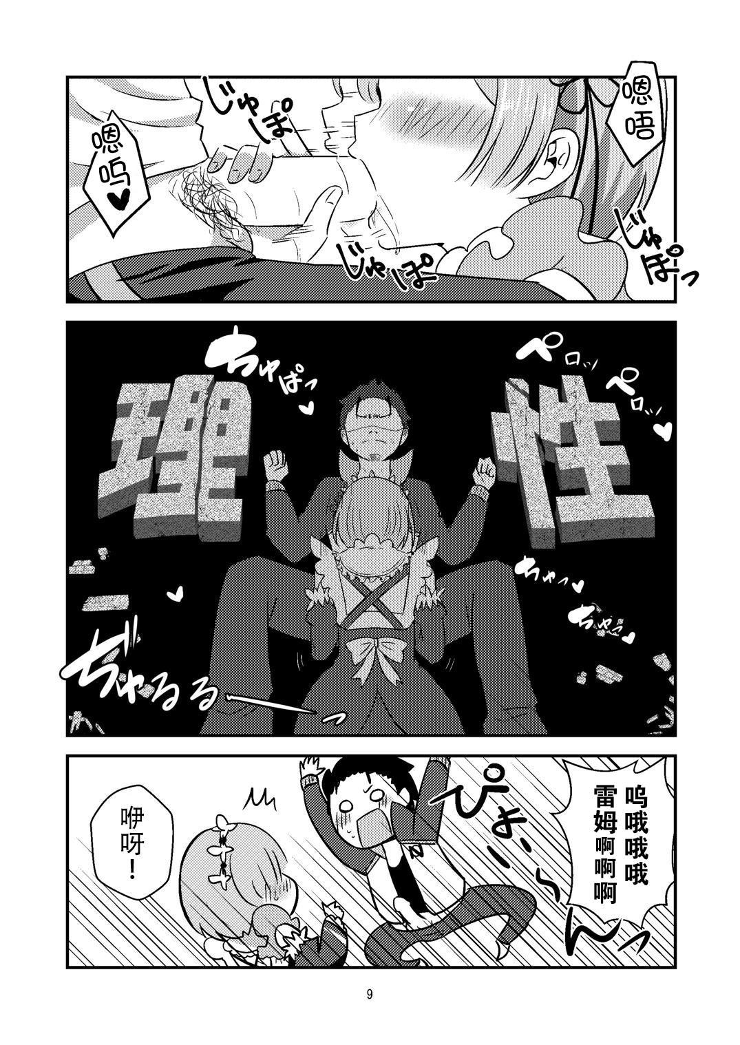 Rem ga Hitohada Nugimasu! 8