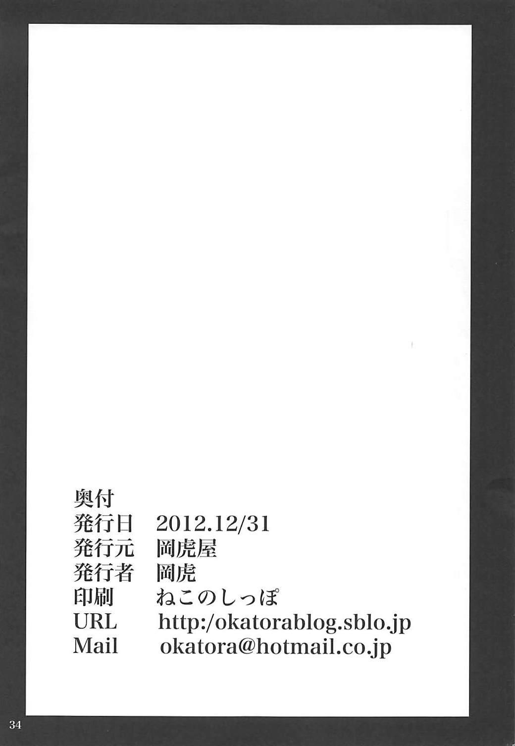 Suguha Route Kocchi to Acchi de Love Icha x 2 32