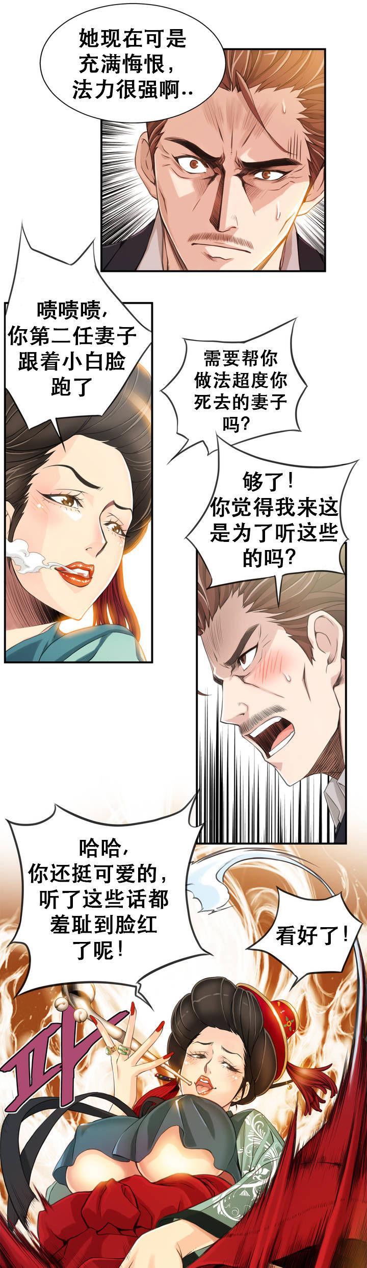 该死的家伙1-6 Chinese 4