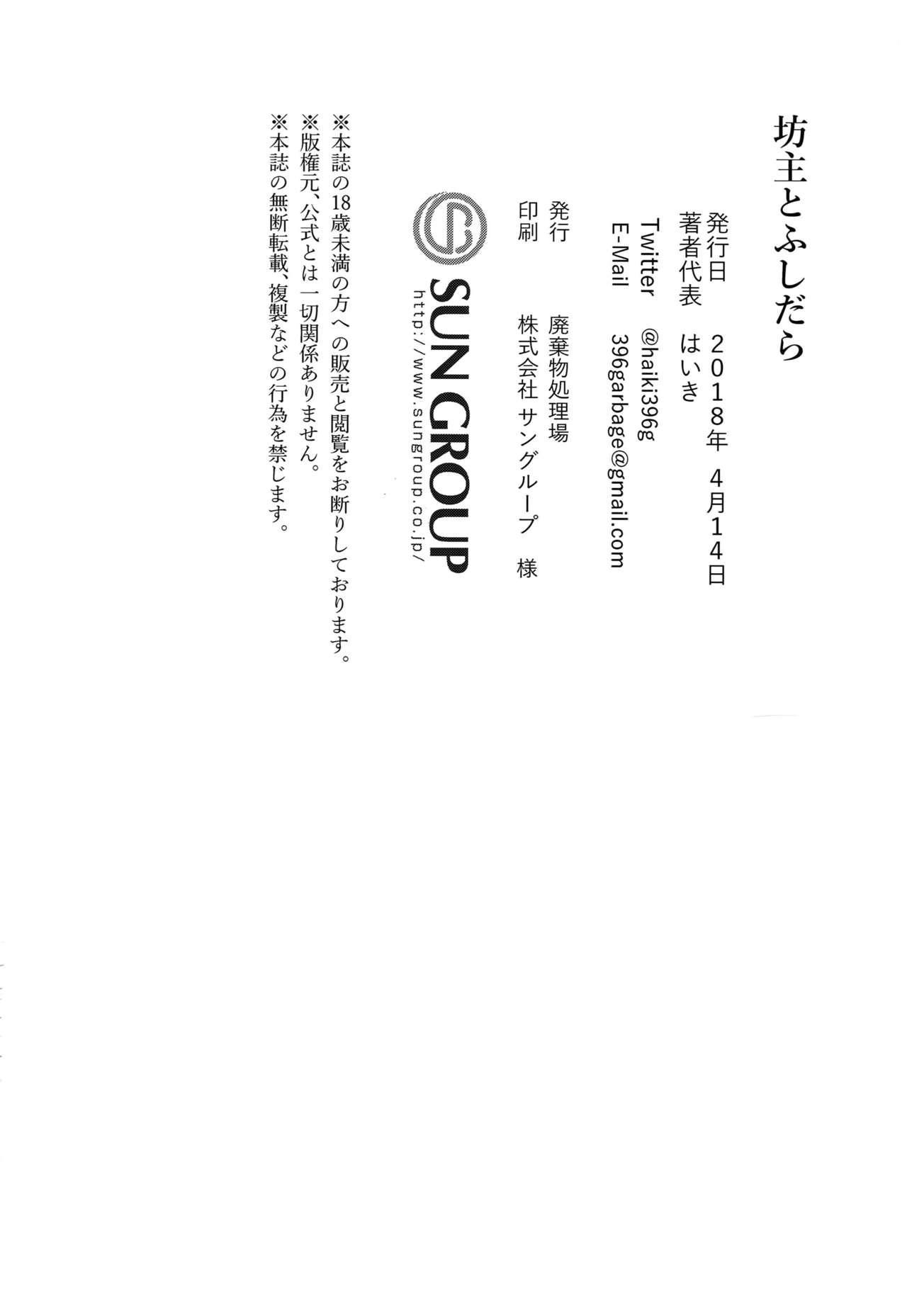 Bouzu to Fushidara 28