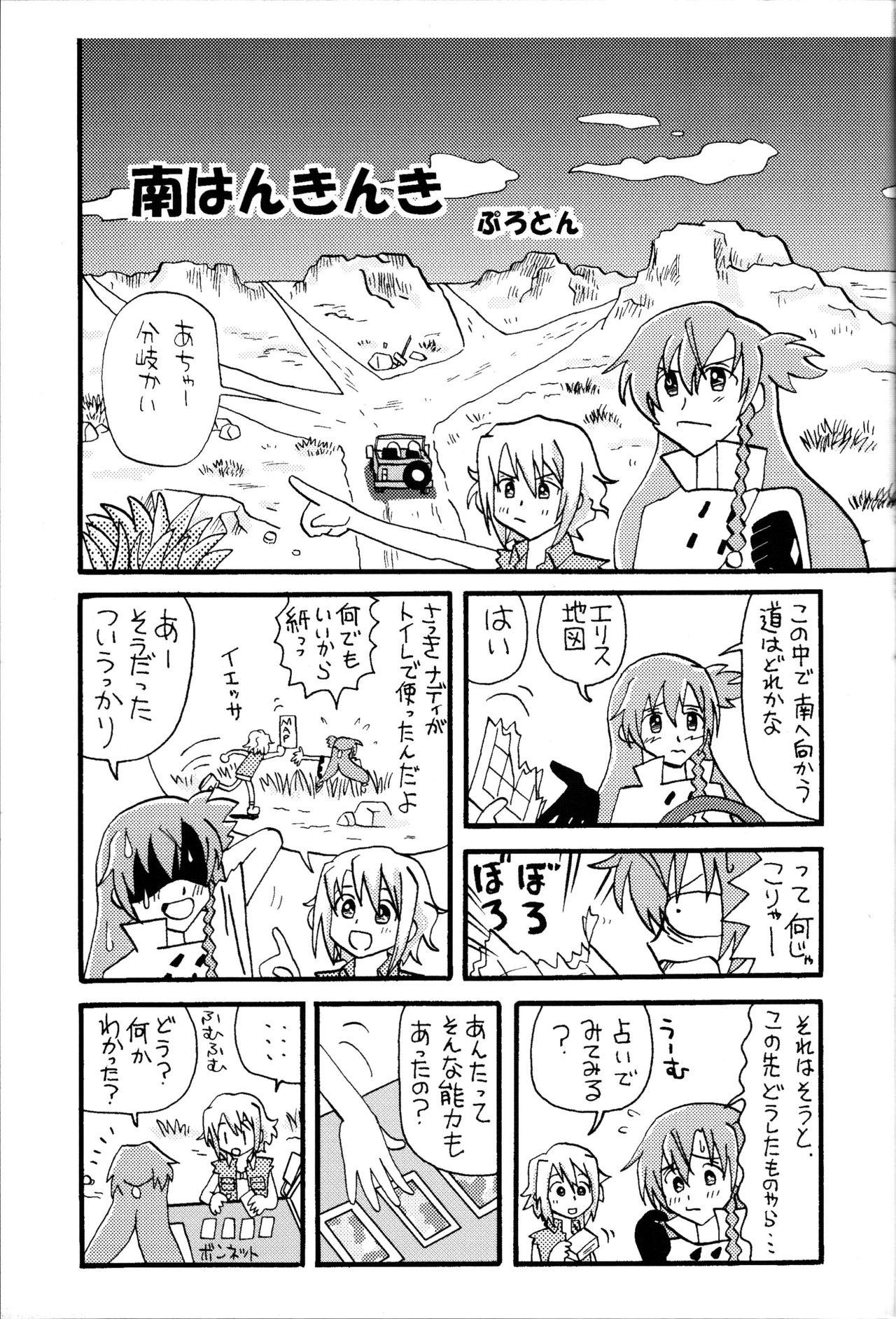 Minamikaze no Yukue 15