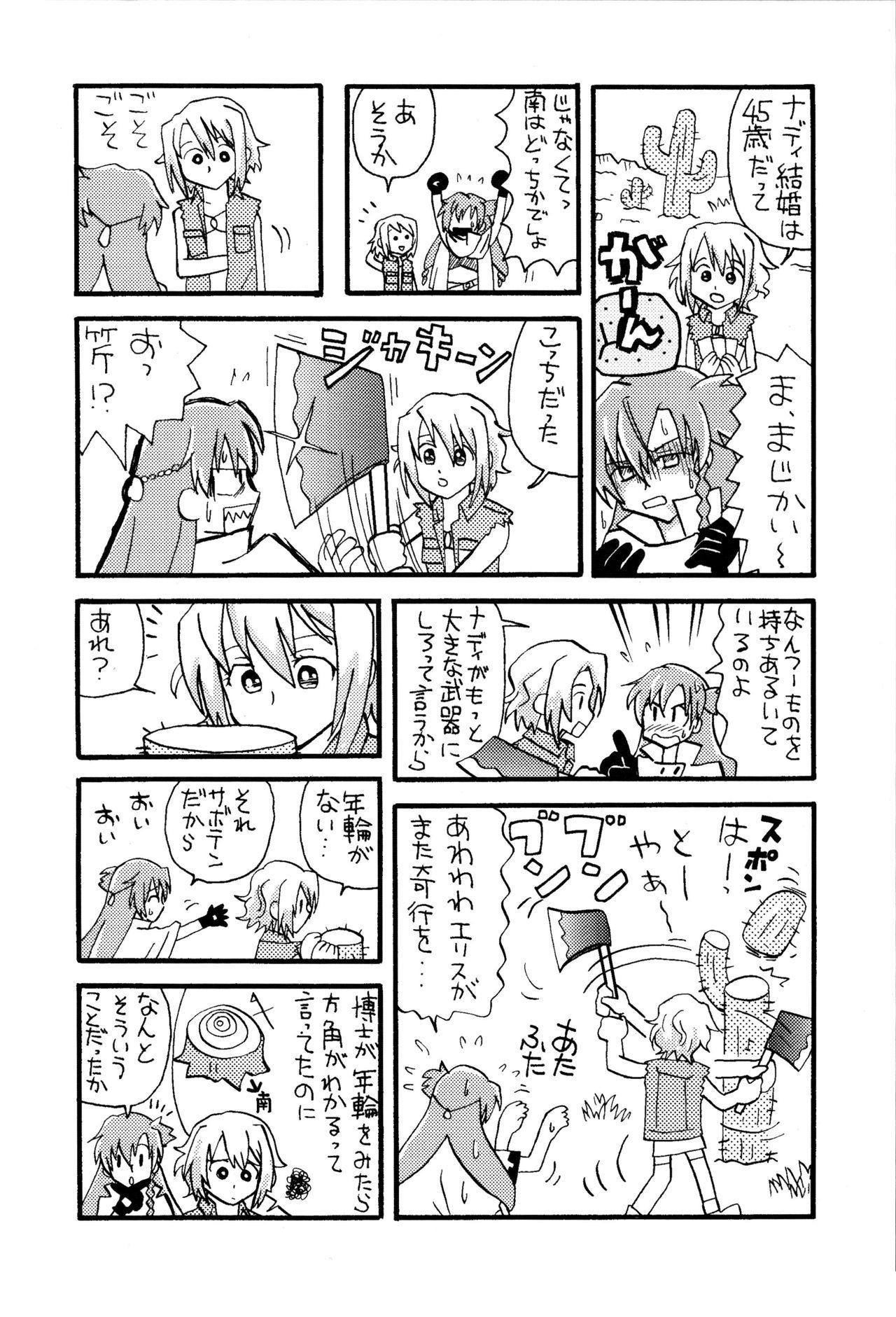 Minamikaze no Yukue 16