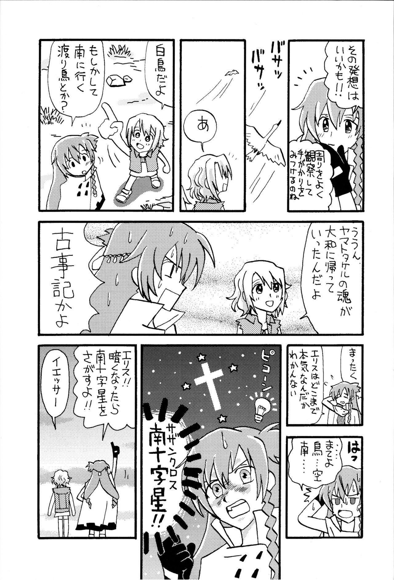 Minamikaze no Yukue 17