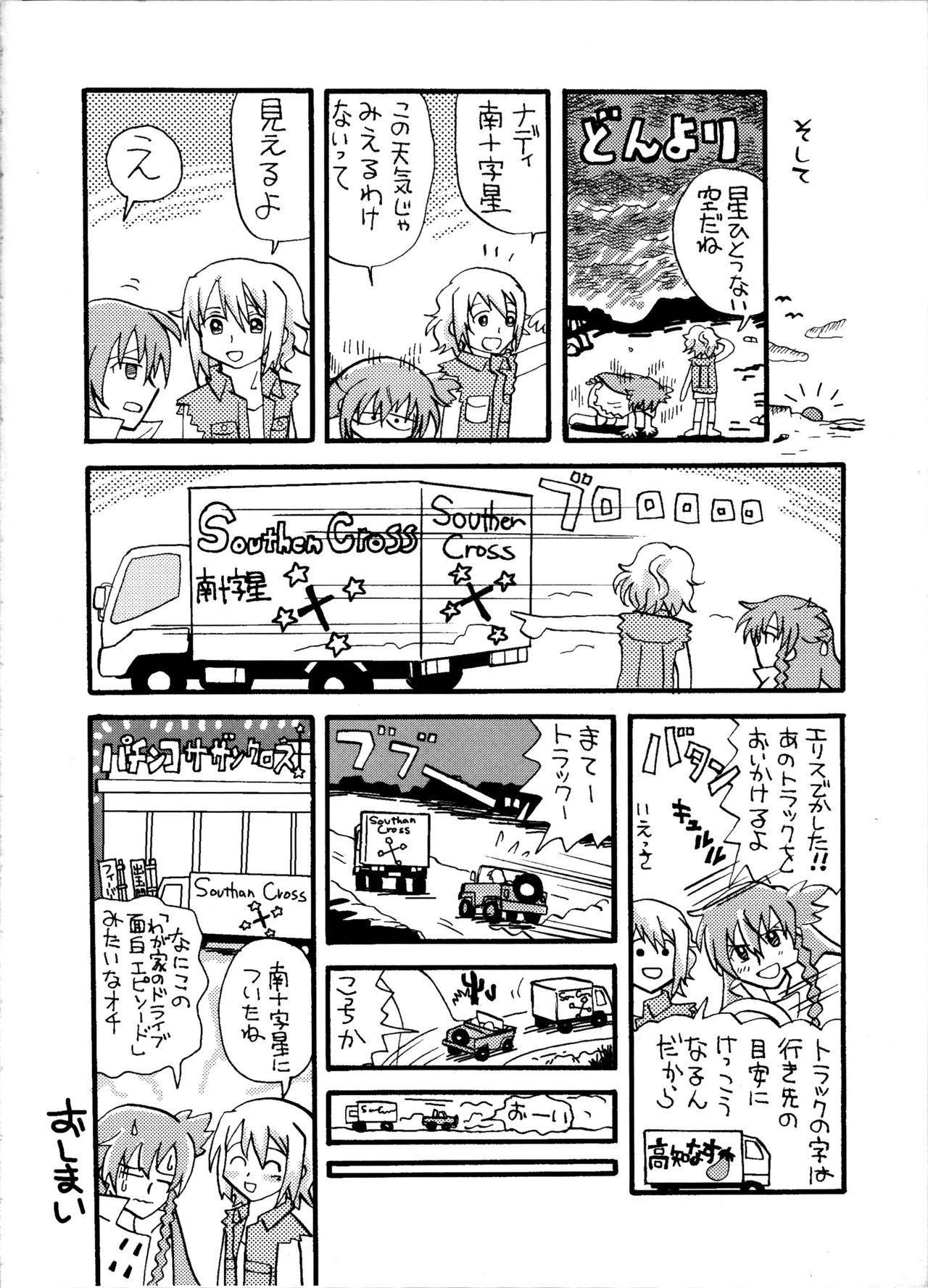 Minamikaze no Yukue 18