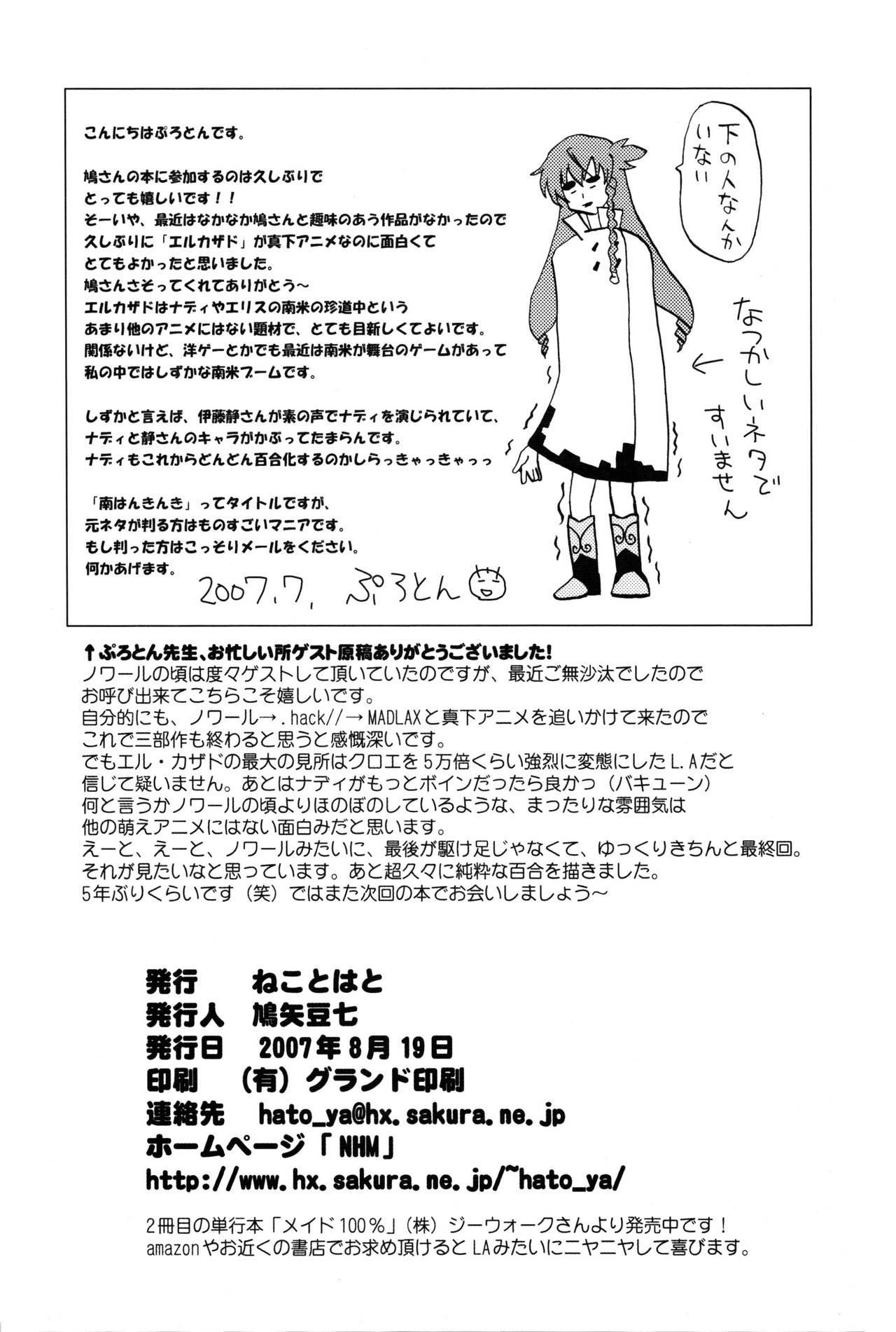 Minamikaze no Yukue 20