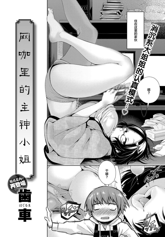 NeCafe no Omogami-san   网咖里的主神小姐 2
