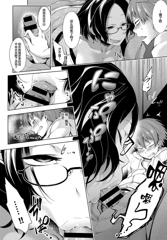 NeCafe no Omogami-san   网咖里的主神小姐 8