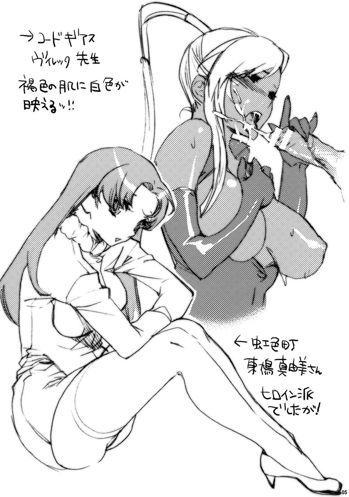 Hormone Okawari 4