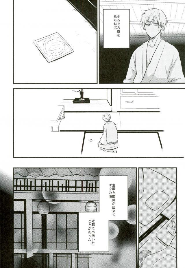 Ichigo Hitofuri no Kenshin 10