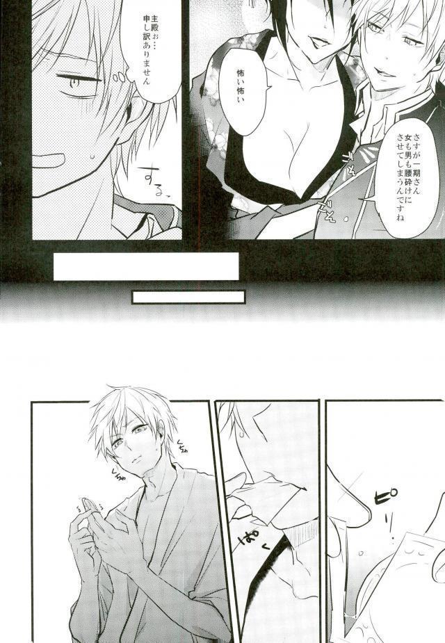 Ichigo Hitofuri no Kenshin 12