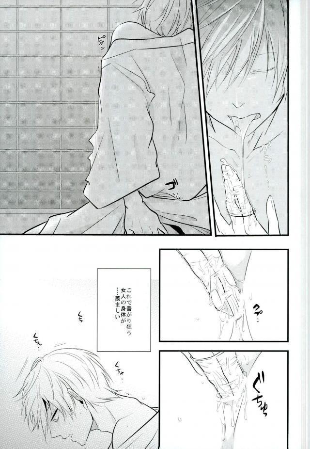 Ichigo Hitofuri no Kenshin 13