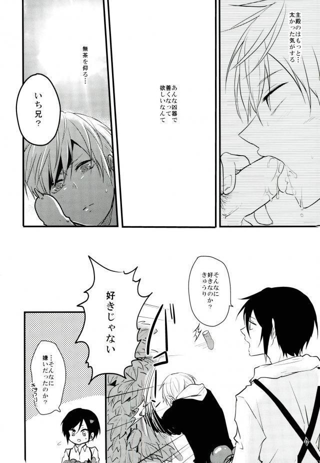 Ichigo Hitofuri no Kenshin 16