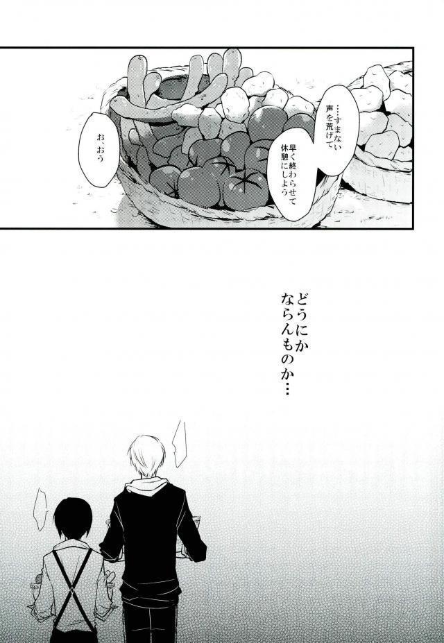 Ichigo Hitofuri no Kenshin 17