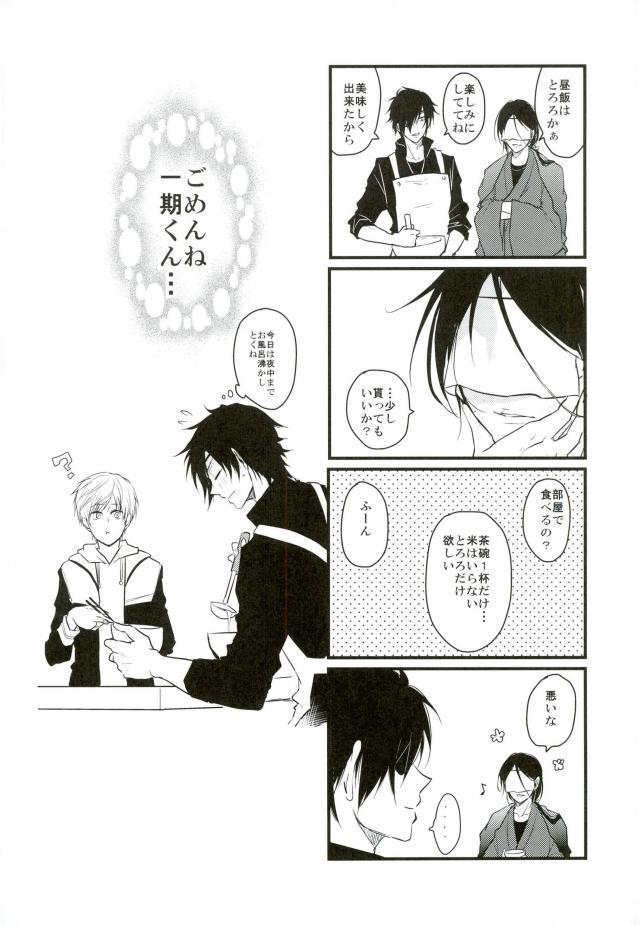 Ichigo Hitofuri no Kenshin 18