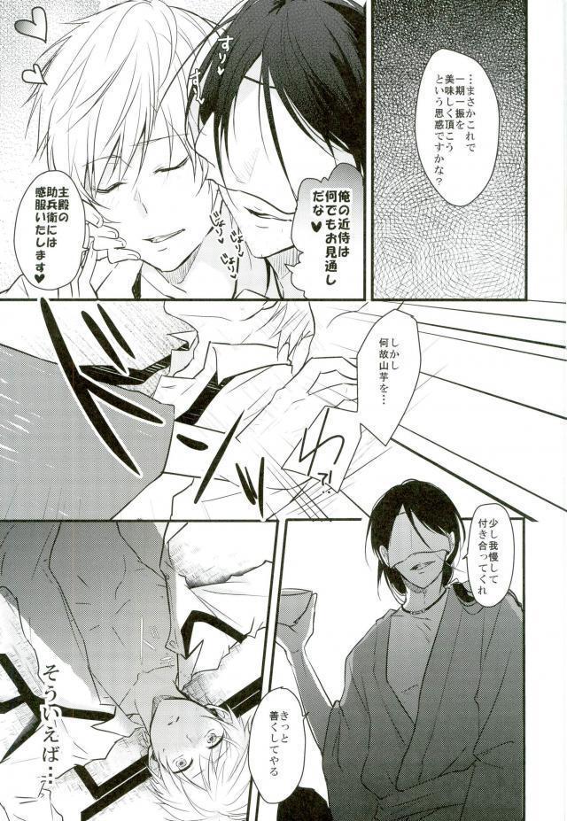 Ichigo Hitofuri no Kenshin 21