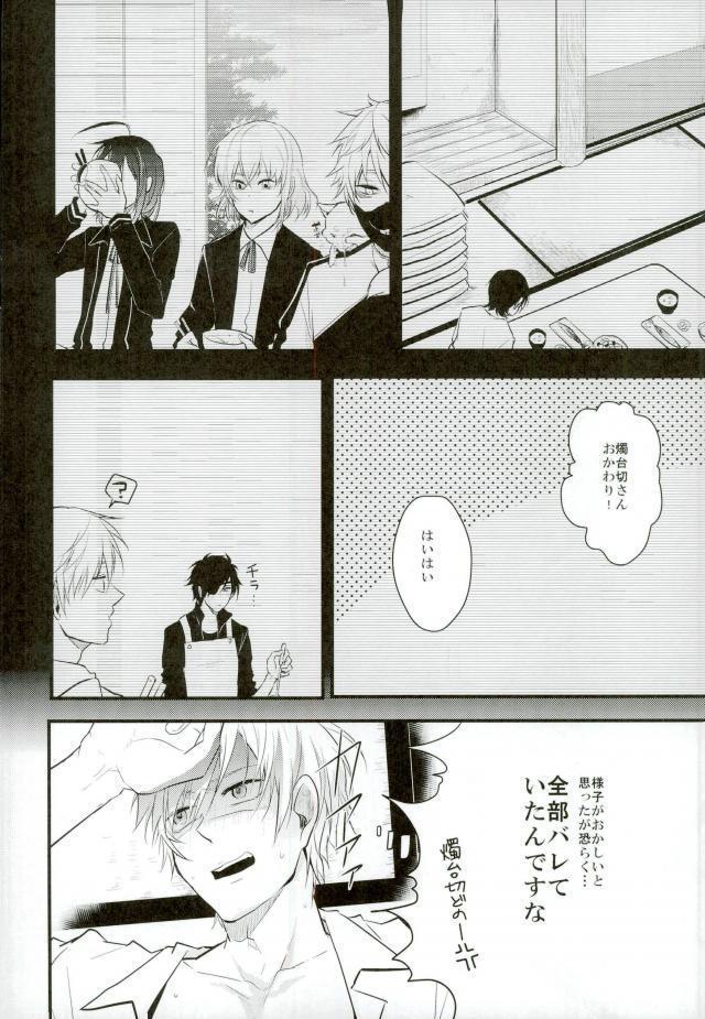Ichigo Hitofuri no Kenshin 22
