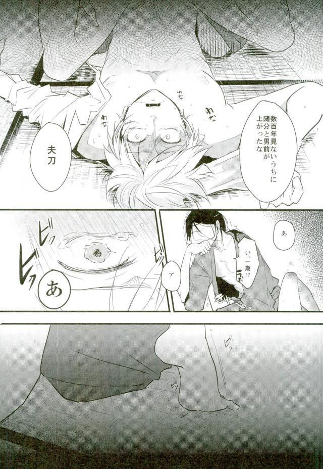 Ichigo Hitofuri no Kenshin 33
