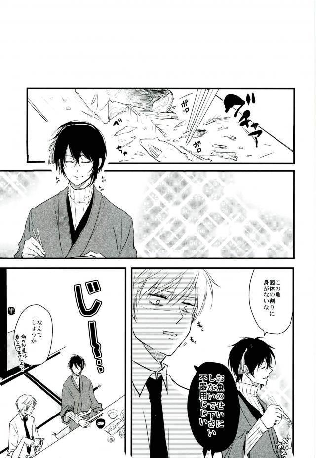 Ichigo Hitofuri no Kenshin 35