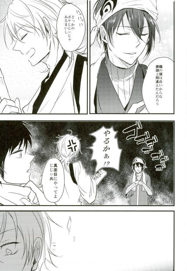 Ichigo Hitofuri no Kenshin 39