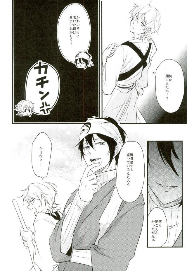 Ichigo Hitofuri no Kenshin 40