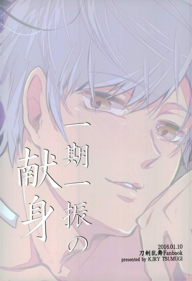 Ichigo Hitofuri no Kenshin 44