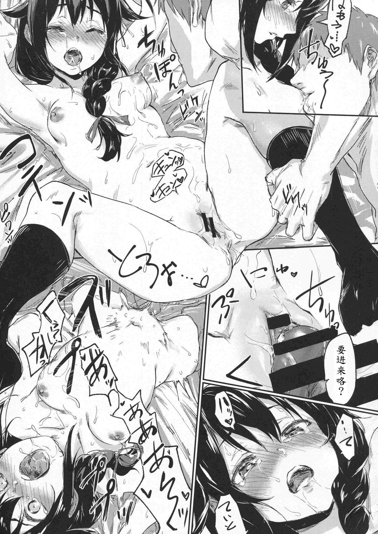 Uchi no Wanko no Choukyou Nisshi 6