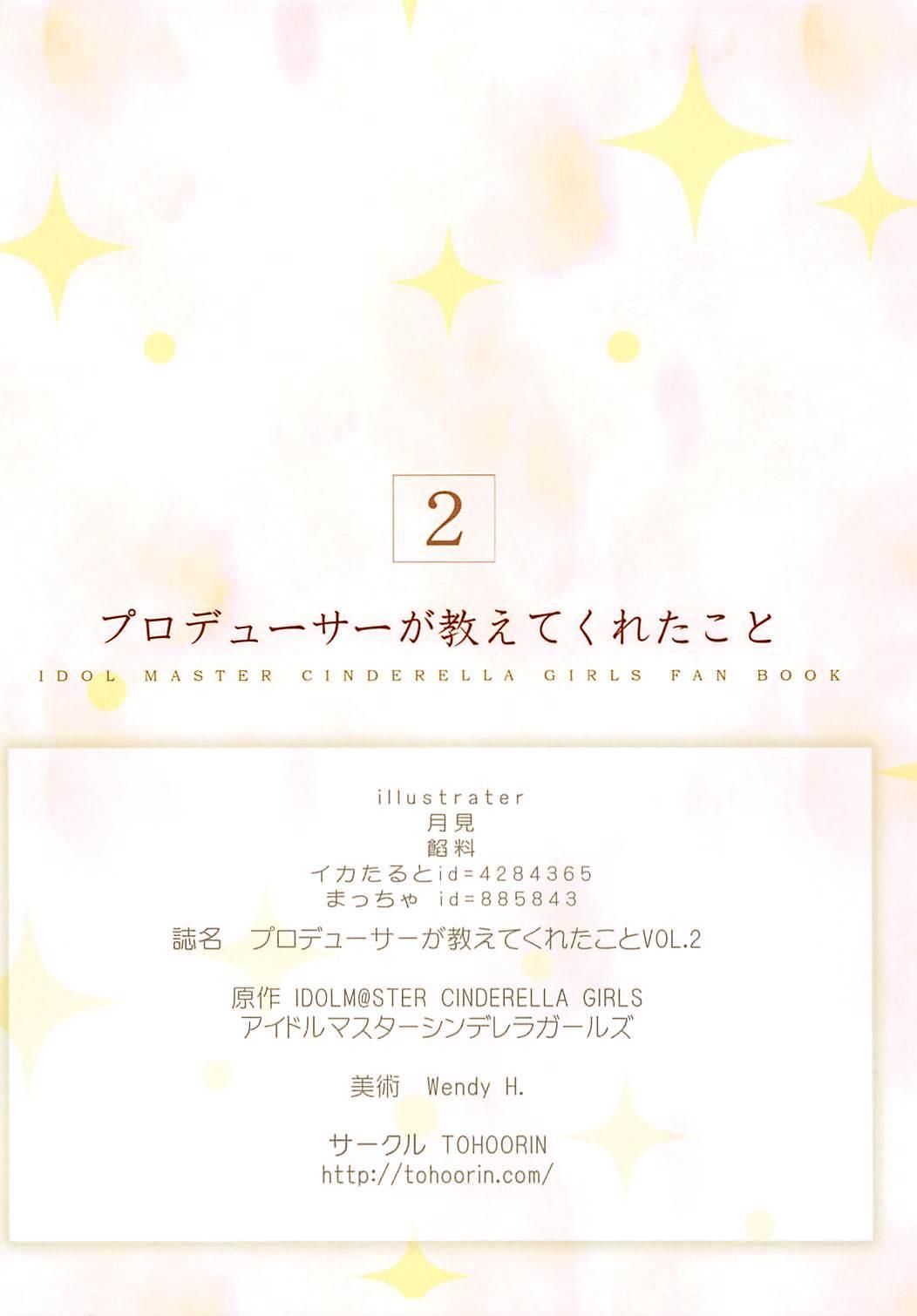 Producer ga Oshiete Kureta Koto Vol. 2 16