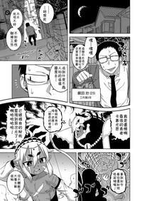 Isekai de Elf no Yuushaga Yome ni Natte Kureru You desu !? 1