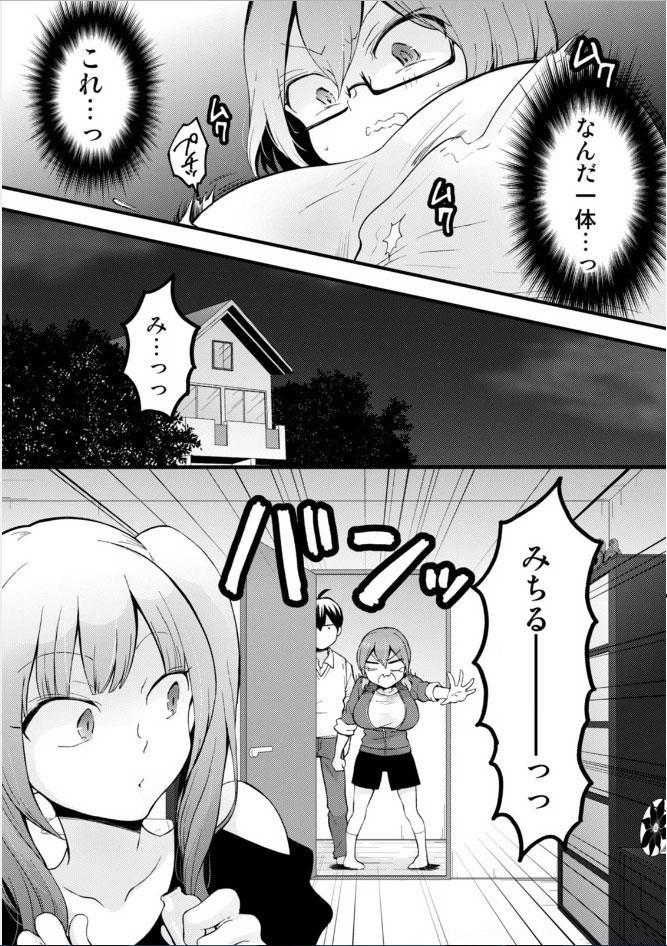 Totsuzen Onnanoko ni Natta node, Ore no Oppai Monde mimasen ka? 18 16