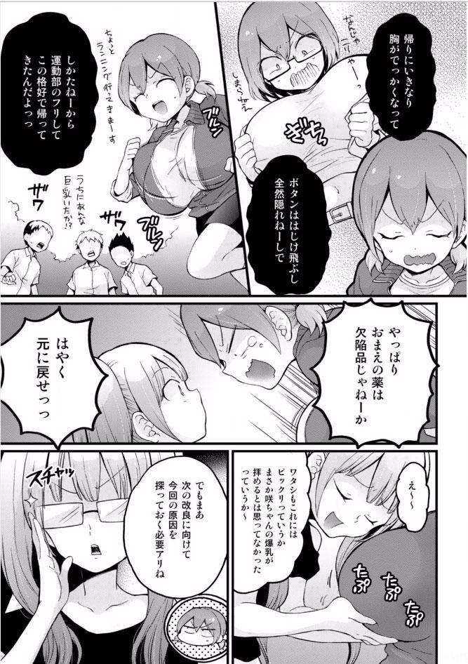 Totsuzen Onnanoko ni Natta node, Ore no Oppai Monde mimasen ka? 18 18