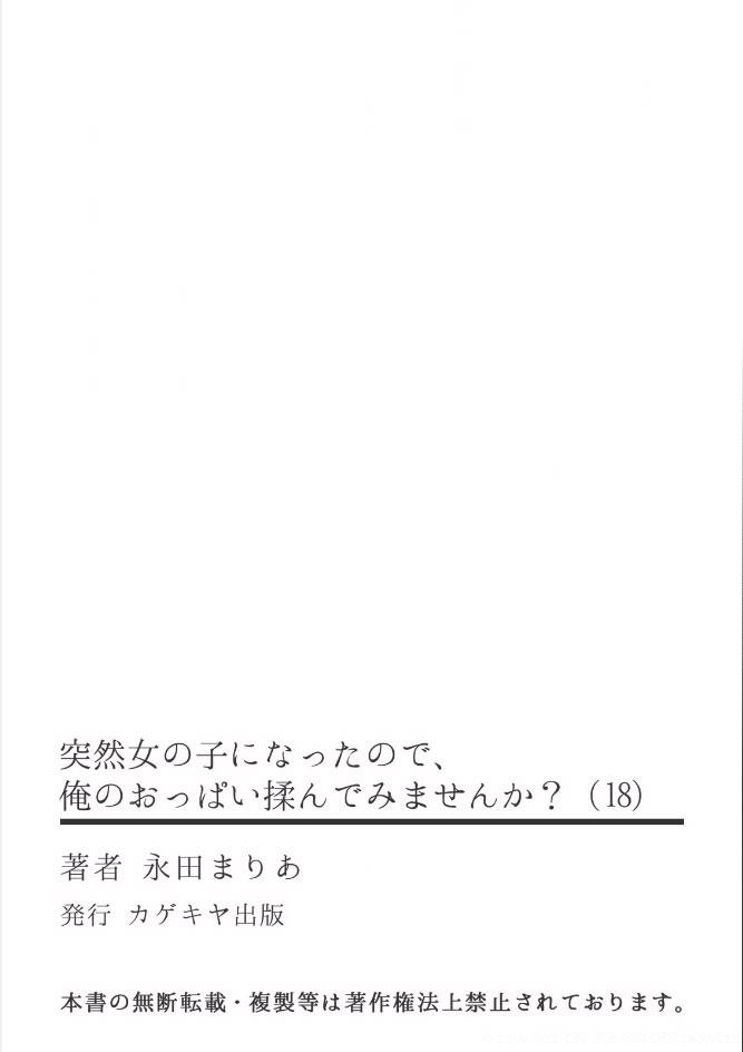 Totsuzen Onnanoko ni Natta node, Ore no Oppai Monde mimasen ka? 18 28