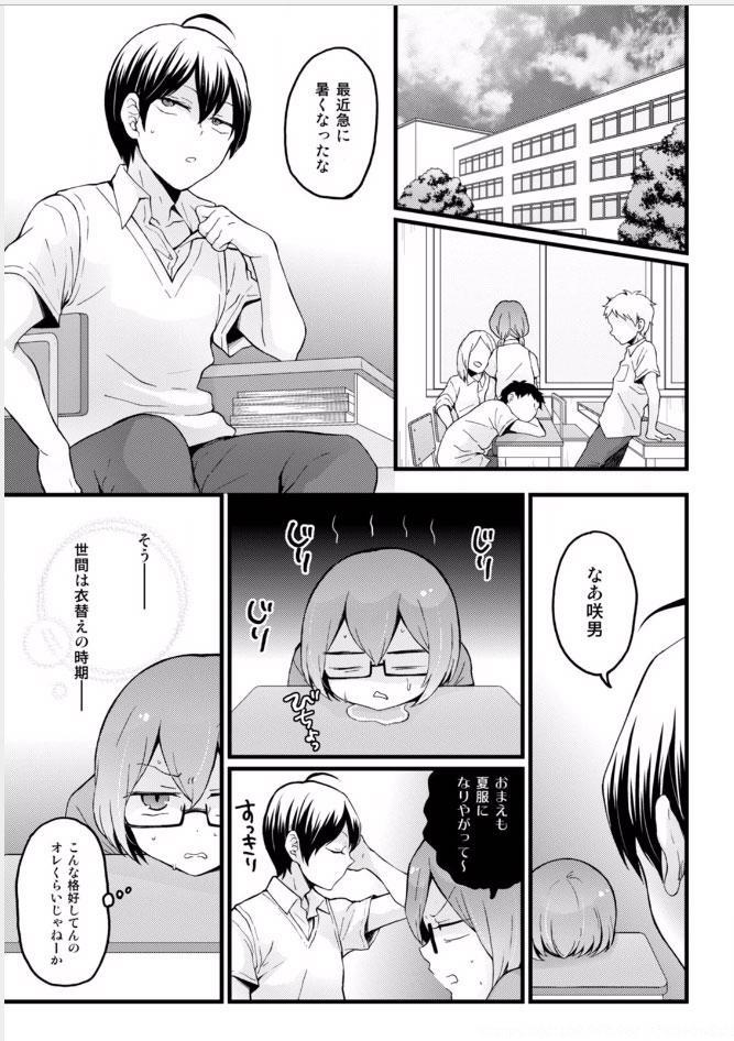 Totsuzen Onnanoko ni Natta node, Ore no Oppai Monde mimasen ka? 18 8