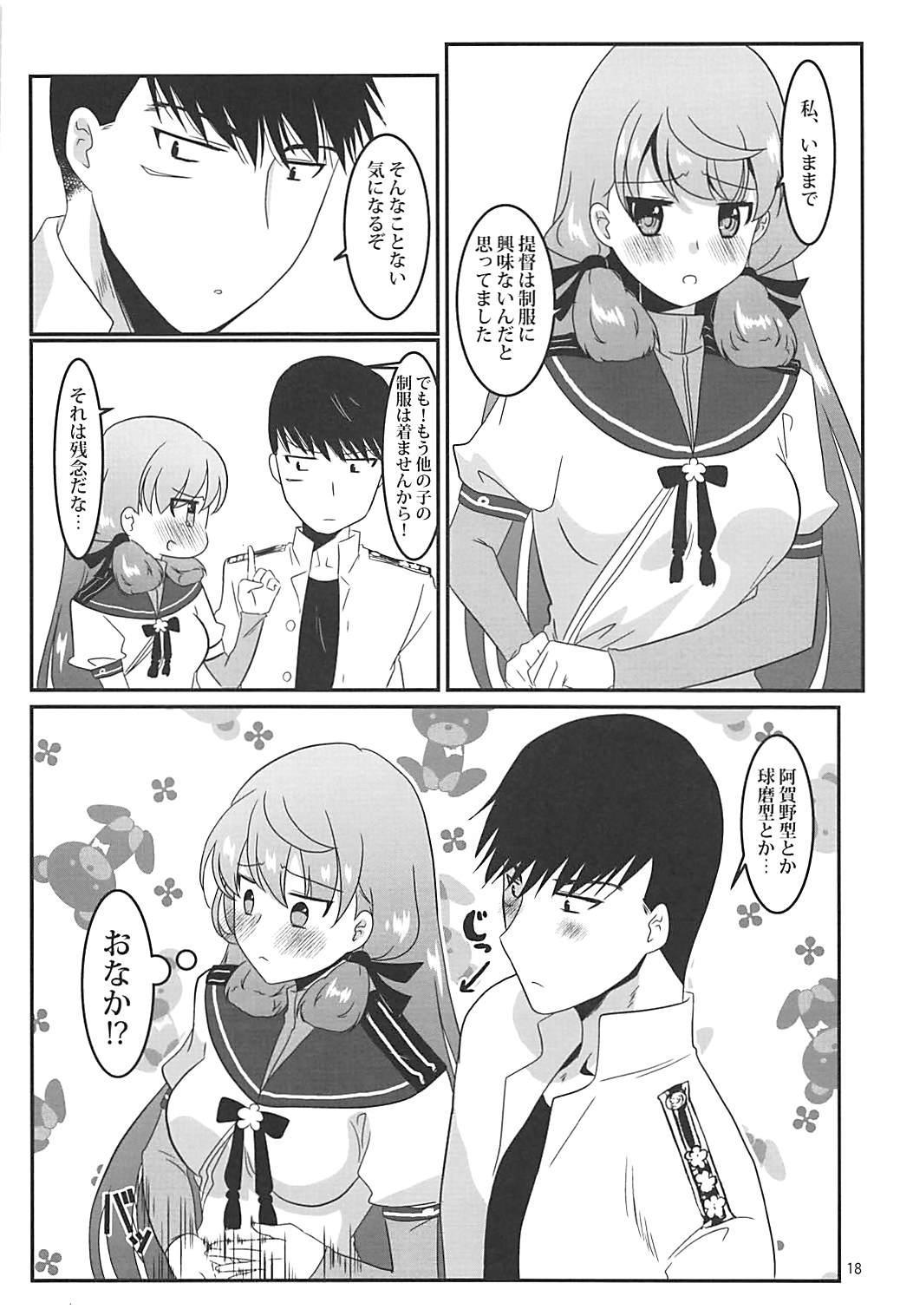 Renshuu Kousakukan Akashima 17