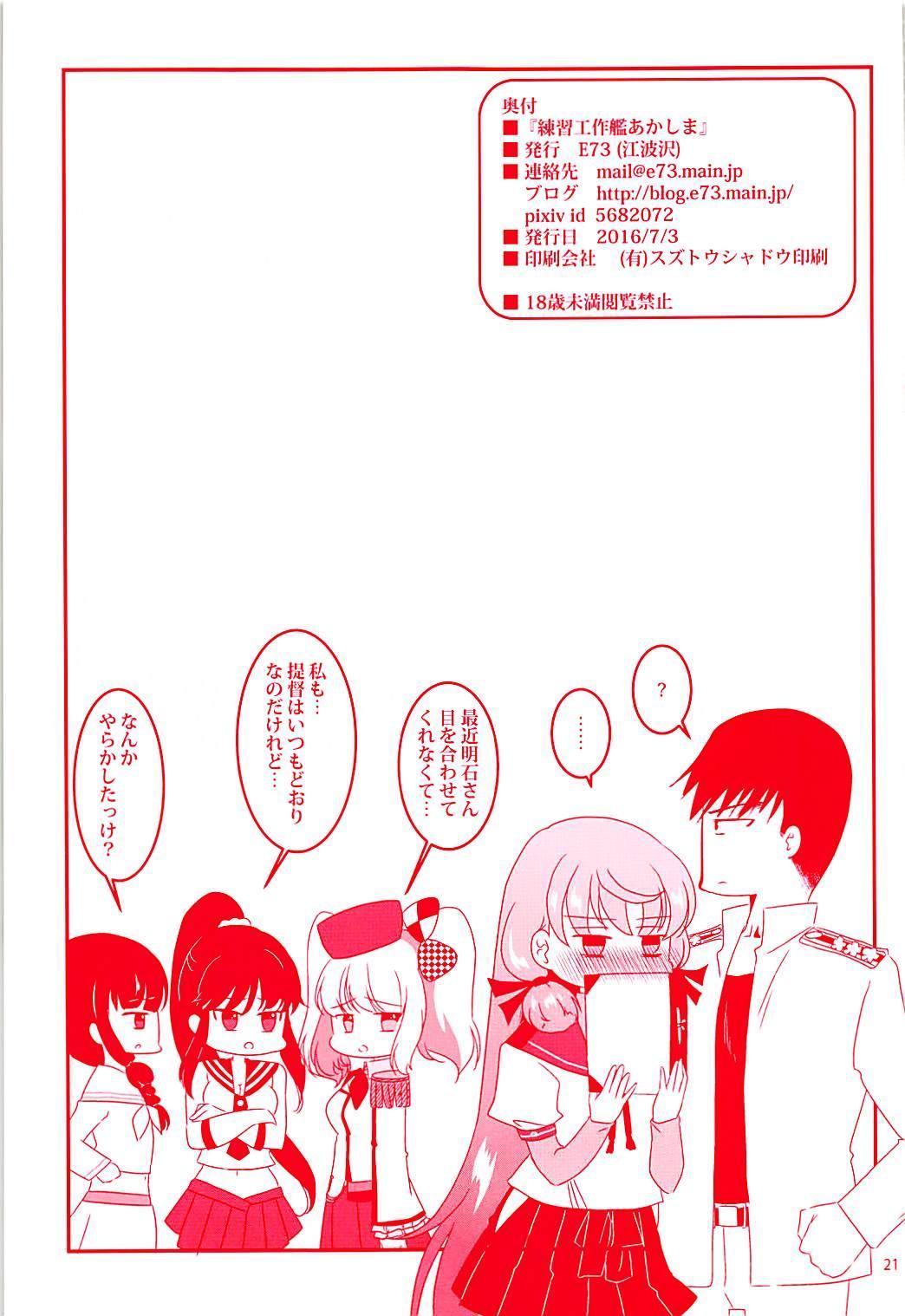 Renshuu Kousakukan Akashima 20