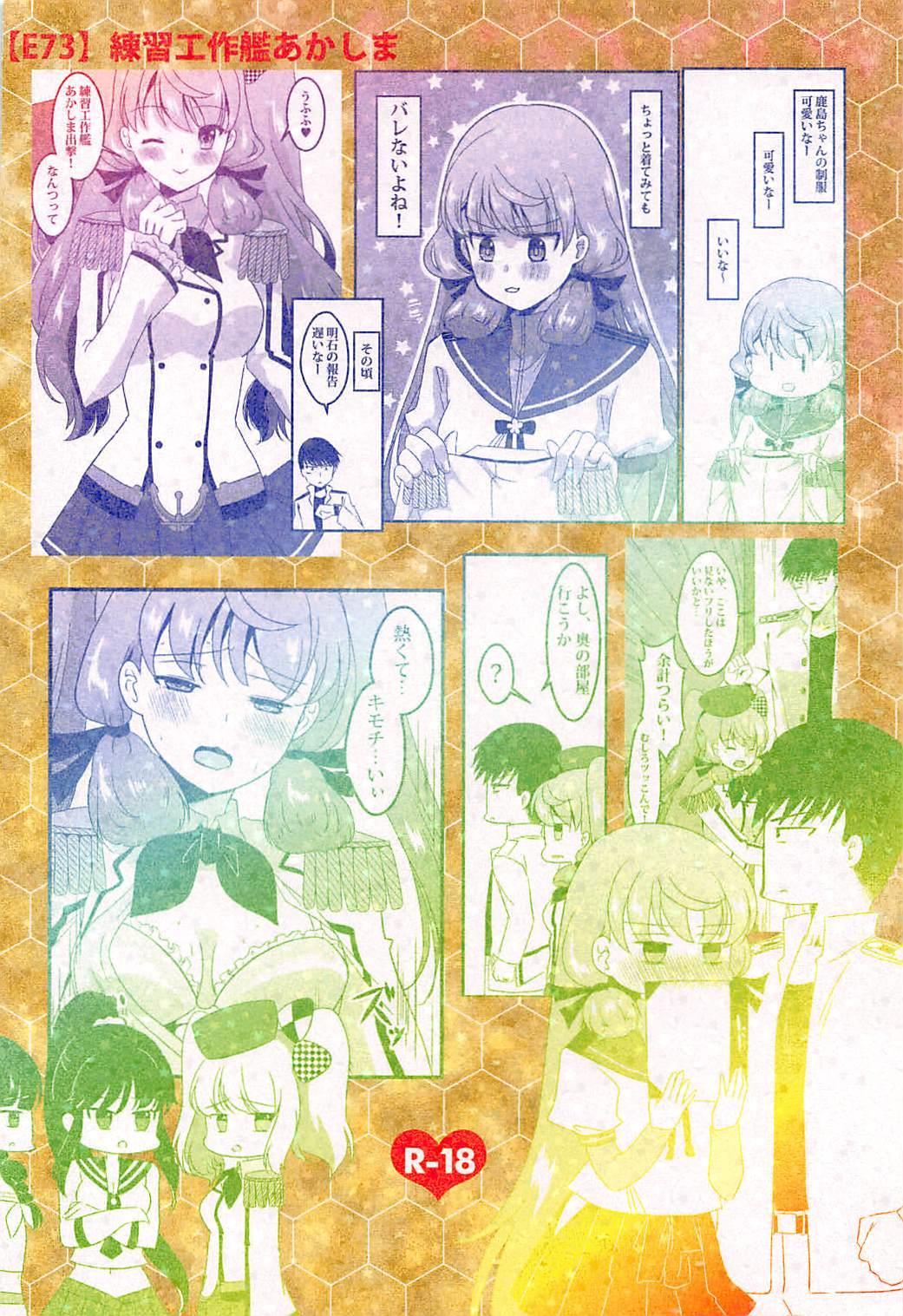 Renshuu Kousakukan Akashima 21