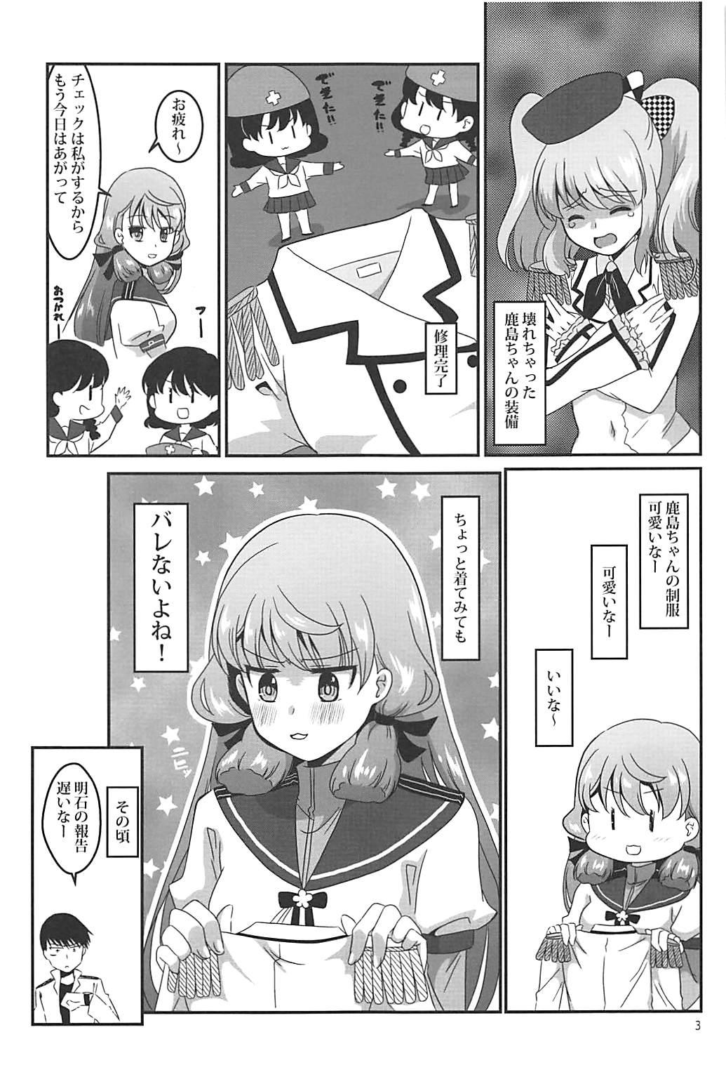 Renshuu Kousakukan Akashima 2