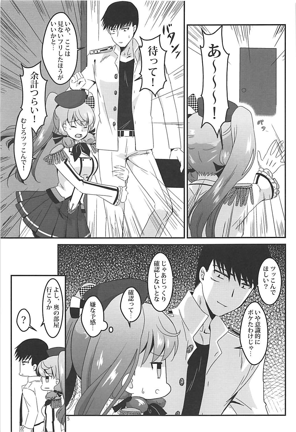 Renshuu Kousakukan Akashima 4