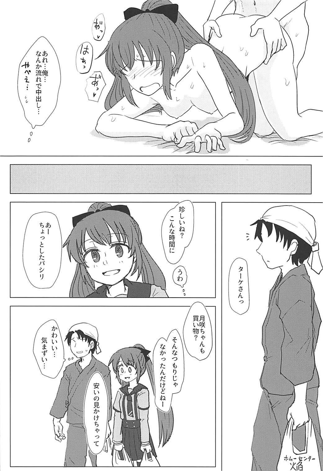 Tsuki ni Murakumo 14